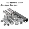 Система ЭКО - для ворот до 500 кг., проем до 5 метров