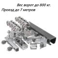 Система ЕВРО - для ворот до 800 кг., проем до 7 метров.