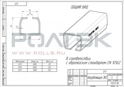 """Рельс направляющий """"Эко"""" для подвесных ворот до 700 кг"""