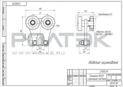 Тележка для подвесных ворот арт.211 Ролтэк.
