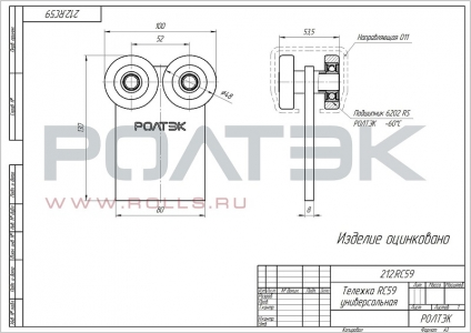 Тележка для подвесных ворот арт.212 Ролтэк.