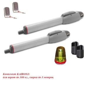 Комплект автоматики для распашных ворот Erreka Kairos2