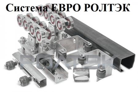 Комплект ЕВРО KIT3