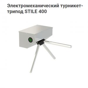"Электромеханический турникет-трипод Came Stile 400 ""антипаника"""