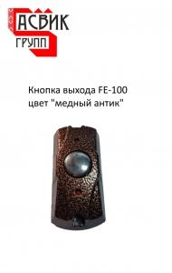 Кнопка выхода антивандальная FE-100. Цвет медный антик