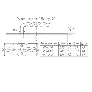 Ручка-скоба Декор 2 РС140-SL