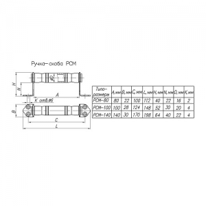 Ручка-скоба РСM-140-SL