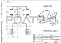 Улавливатель верхний составной роликовый код 038