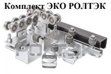 Комплект Ролтэк ЭКО KIT1