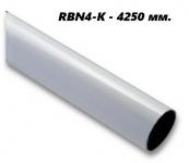 Стрела для шлагбаума Nice RBN4-К - 4250 мм.