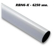 Стрела для шлагбаума Nice RBN6-K- 6250 мм.