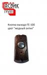 Кнопка выхода антивандальная FE-100. Цвет медный антик.