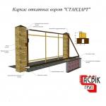 """Готовый каркас откатных ворот """"Стандарт"""" - CAIS. Ворота с проездом до 4.5 метров, массой до 500 кг."""