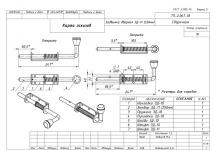Засов-упор для распашных ворот вертикальный c пружиной 250 мм. Арт.ЗД11