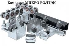 Комплект Ролтэк Микро KIT1